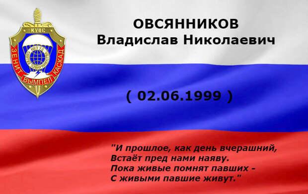 ОВСЯННИКОВ Владислав Николаевич