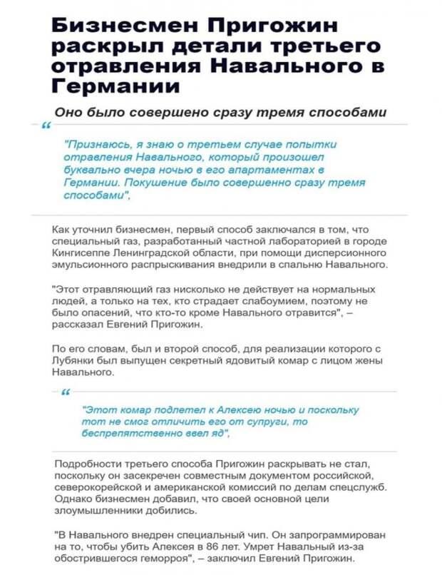 Бизнесмен Пригожин раскрыл детали третьего отравления Навального в Германии