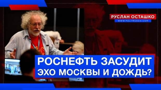 Роснефть засудит «Эхо Москвы» и «Дождь»?
