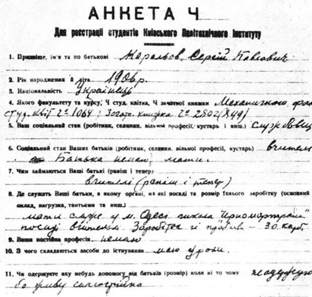 Как в СССР пытали Сергея Королёва.