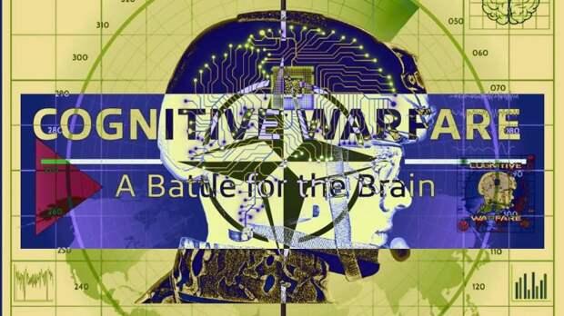 Когнитивная война за мозг