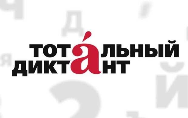 На Кубани «Тотальный диктант-2020» пройдет в онлайн-формате