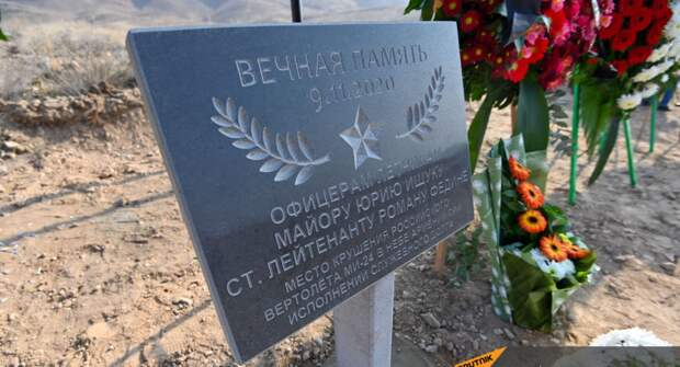 Уничтожение российского Ми-24 в Армении решили расследовать по более тяжкой статье