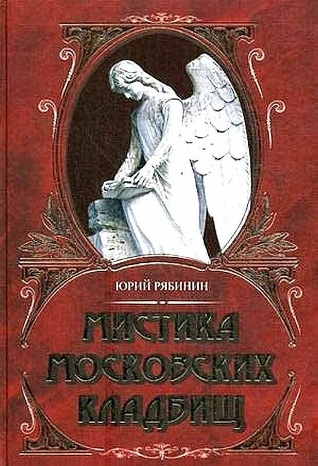 Обложка книги. Фото из открытых источников