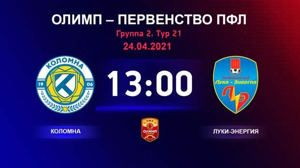 ОЛИМП – Первенство ПФЛ-2020/2021 Коломна vs Луки-Энергия 24.04.2021