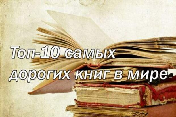 Топ-10 самых дорогих книг в мире