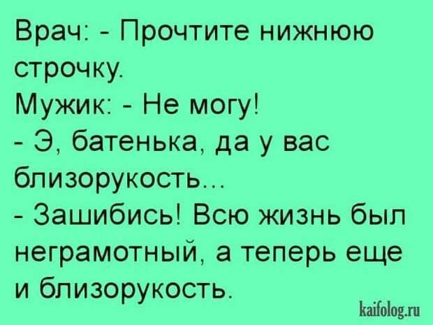 Возможно, это изображение (один или несколько человек и текст «врач: прочтите нижнюю строчку. мужик: He могу! -э, батенька, да y вас близорукость.. -зашибись! всю жизнь был неграмотный, a теперь еще и близорукость. kaifolog.ru»)