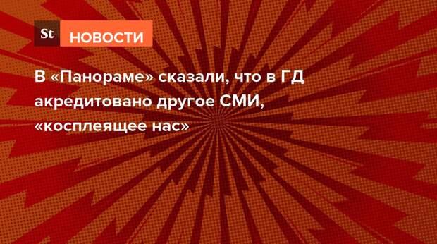 В «Панораме» объяснили, что в Госдуме аккредитовали «косплеящее» их СМИ
