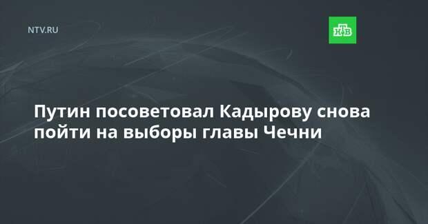 Путин посоветовал Кадырову снова пойти на выборы главы Чечни