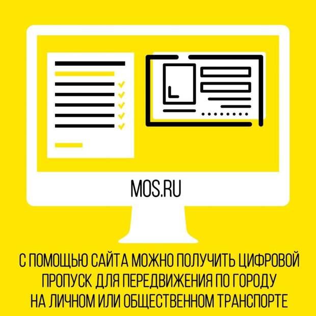 Автоматическая проверка цифровых пропусков началась в Москве