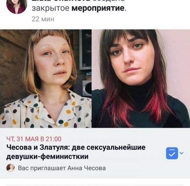 Всё о феминизме