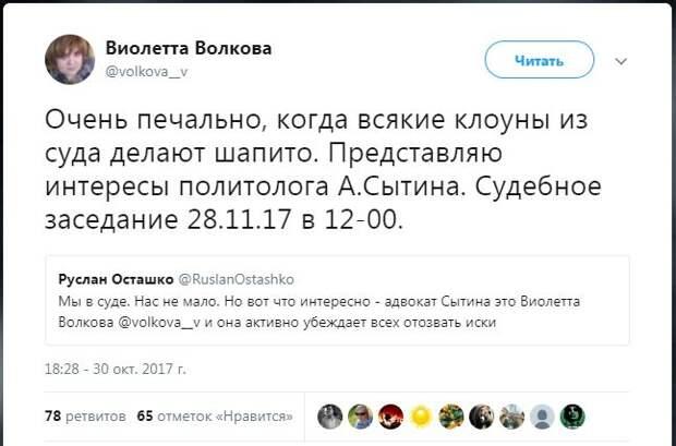 Виолетта Волкова – адвокат Сытина