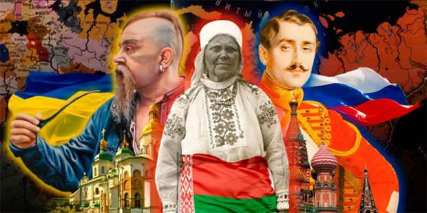 Русские, украинцы и белорусы это не один народ. Почему пора прекратить мыслить по-имперски