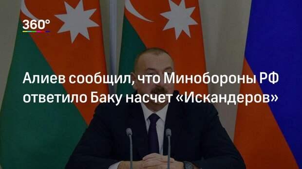 Алиев сообщил, что Минобороны РФ ответило Баку насчет «Искандеров»