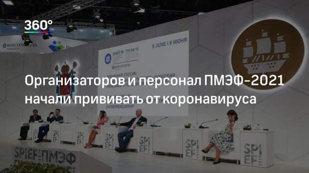 Организаторов и персонал ПМЭФ-2021 начали прививать от коронавируса