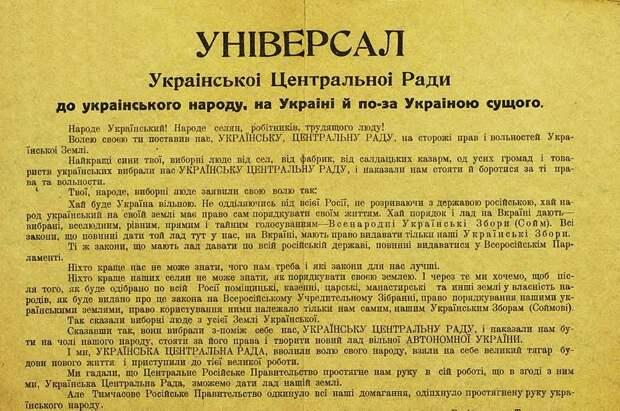 Второй универсал и прочие синкопы Центральной рады