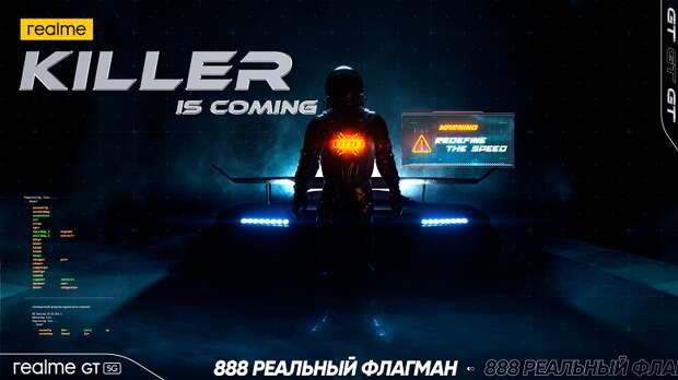 В Россию прибывает флагман Realme GT