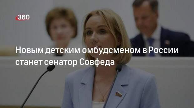 Президент Владимир Путин предложил сенатору Совфеда Марии Львовой-Беловой стать детским омбудсменом