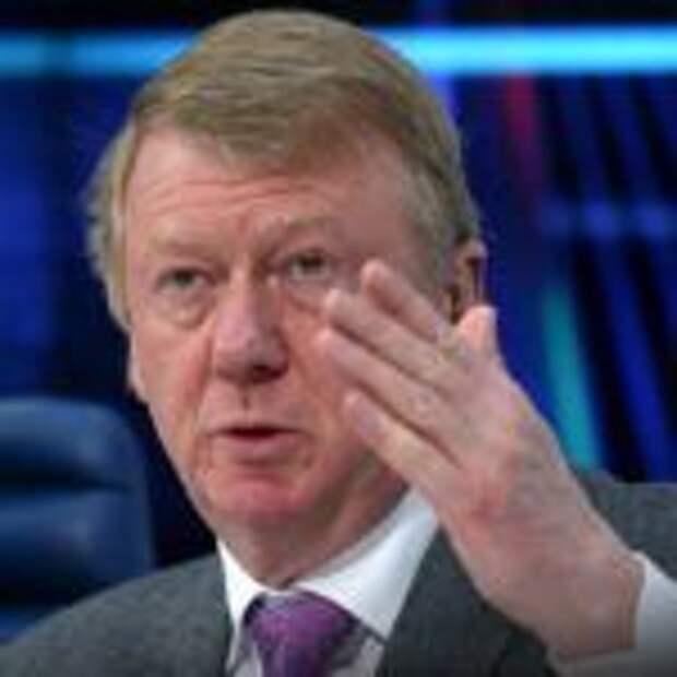 Чубайс предупредил об «ударе» по России из-за грядущей смены мировых элит