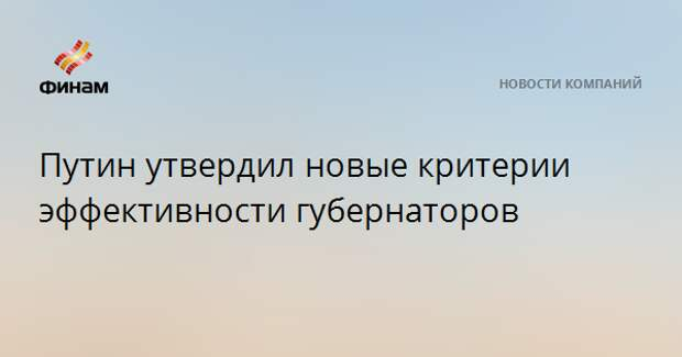 Путин утвердил новые критерии эффективности губернаторов