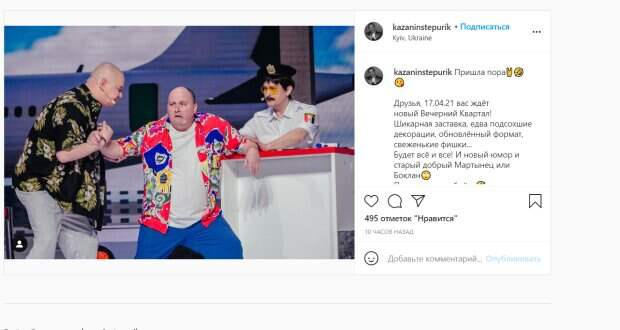 """У Ткача из «Квартал 95» случился приступ на сцене, Кошевой и Казанин бросились """"откачивать"""" друга: кадры"""