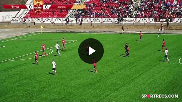 ОЛИМП – Первенство ПФЛ-2020/2021 Чита vs Звезда 17.04.2021