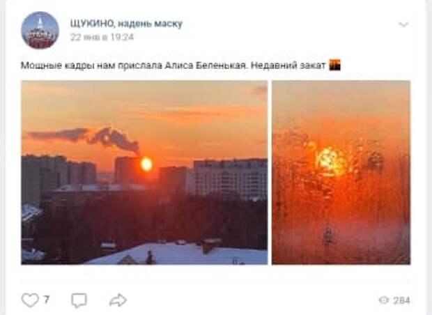 Фото дня: солнце с «хвостиком»
