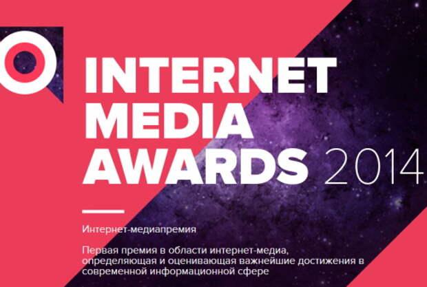 28 октября закончился приём заявок номинантов на участие в IMA (Internet Media Awards)