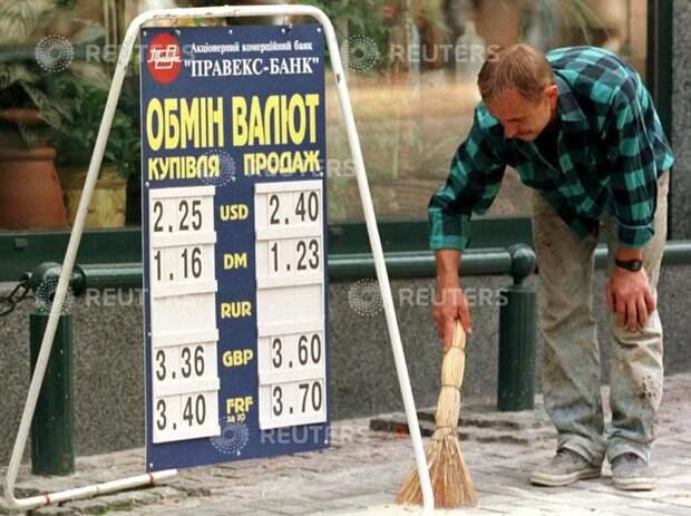 Киевляне 1995 - 1999 годы.