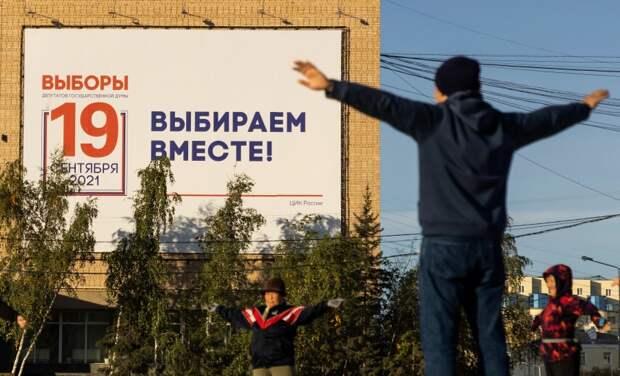 Как пройдут сентябрьские выборы в России?