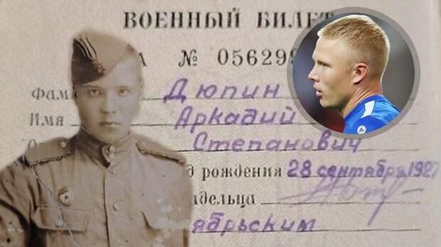 Дедушка вратаря «Рубина» Дюпина— морской пехотинец. Защищал Родину вСоветско-японской войне