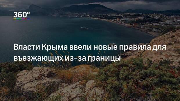 Власти Крыма ввели новые правила для въезжающих из-за границы