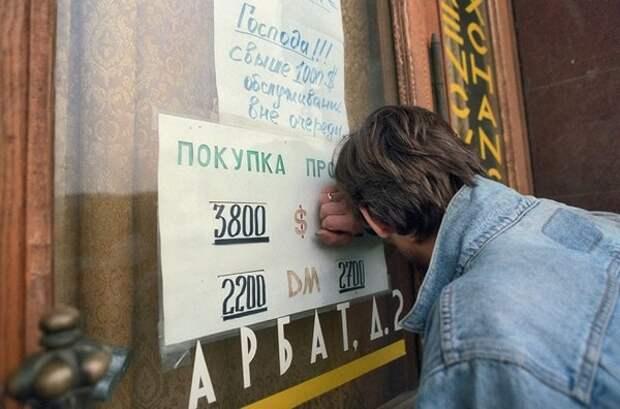 Черный вторник, 1944. День, когда рубль обвалился.