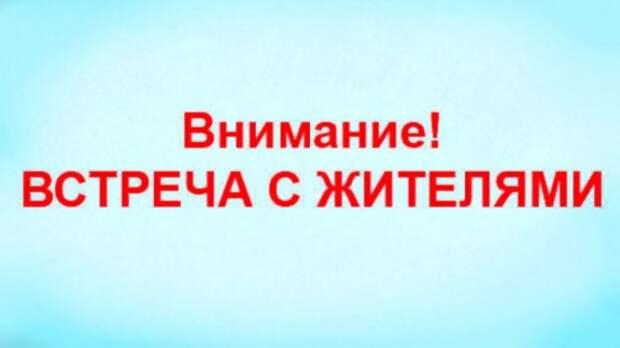 28 сентября состоится встреча Владимира Трегуба с жителями многоквартирных домов в пгт Советский