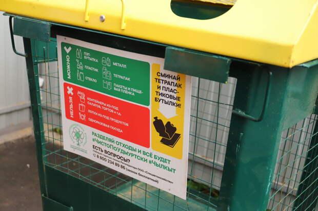 Раздельный сбор мусора начали внедрять в Глазове