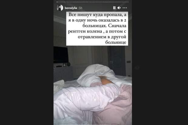 Ксения Бородина дважды за ночь оказалась в больнице