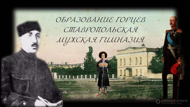 Образование на Кавказе. Ставропольская гимназия