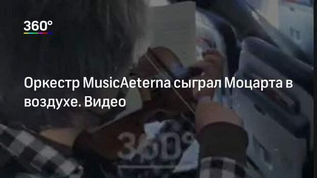 Оркестр MusicAeterna сыграл Моцарта в воздухе. Видео
