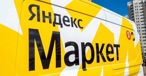 «Яндекс.Маркет» запускает свою торговую марку