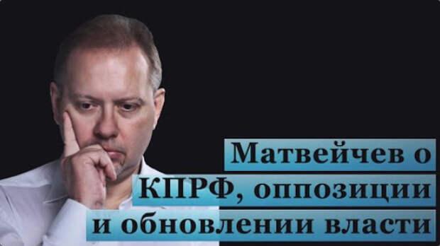 Матвейчев о КПРФ, оппозиции и обновлении власти