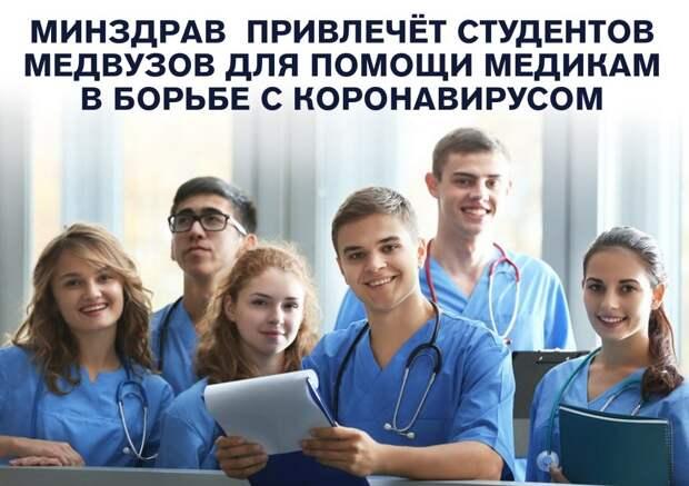 Студенты медицинских вузов помогут бороться с распространением коронавирусной инфекции