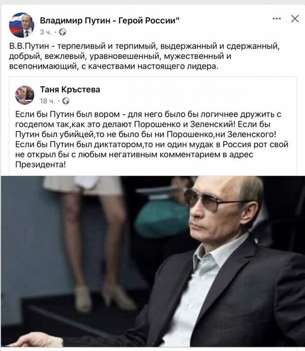 Владимир Путин - Герой России