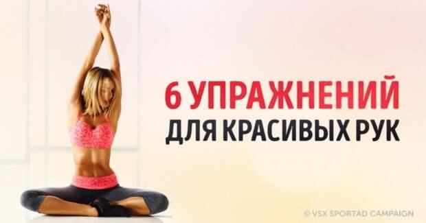 БЫТЬ В ФОРМЕ. Эффективные упражнения для красивых рук