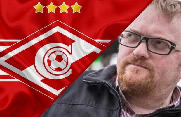 Милонов раскритиковал «Спартак» из-за высоких зарплат футболистов