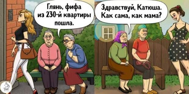 бабушки обсуждают молодую девушку