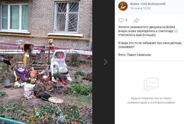 Фото дня: знаменитые пеньки Войковского района «утеплились» к зиме