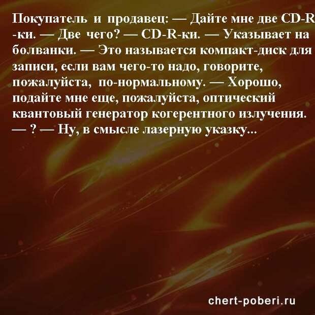 Самые смешные анекдоты ежедневная подборка chert-poberi-anekdoty-chert-poberi-anekdoty-30581112082020-17 картинка chert-poberi-anekdoty-30581112082020-17