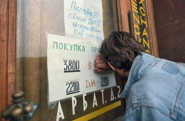 «Черный вторник»: как рубль обвалился к доллару 20 лет назад