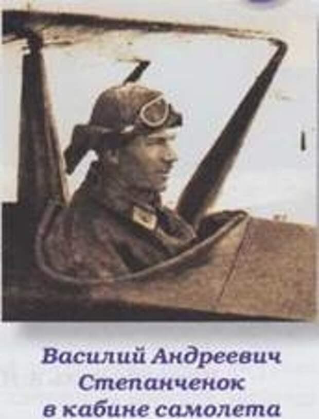 Легенда нашего неба. Василий Андреевич Степанченок