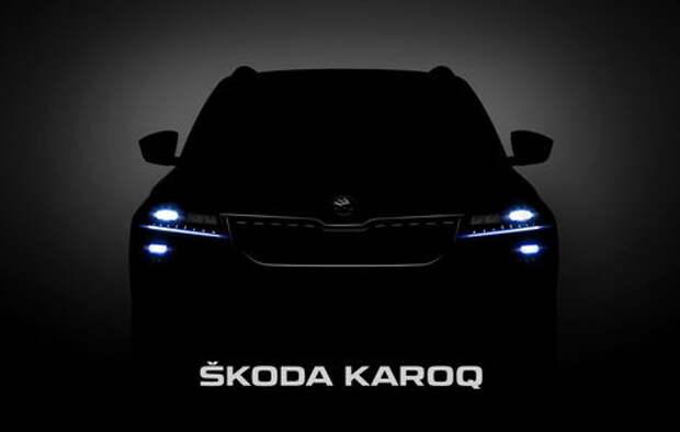 Skoda Karoq: первые официальные фото
